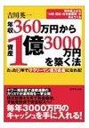 nennshuu360-13000